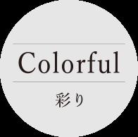 colorful 彩り