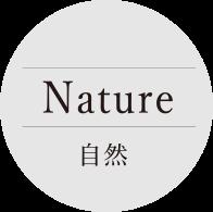 nature 自然
