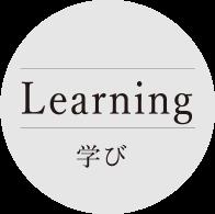 learning 学び